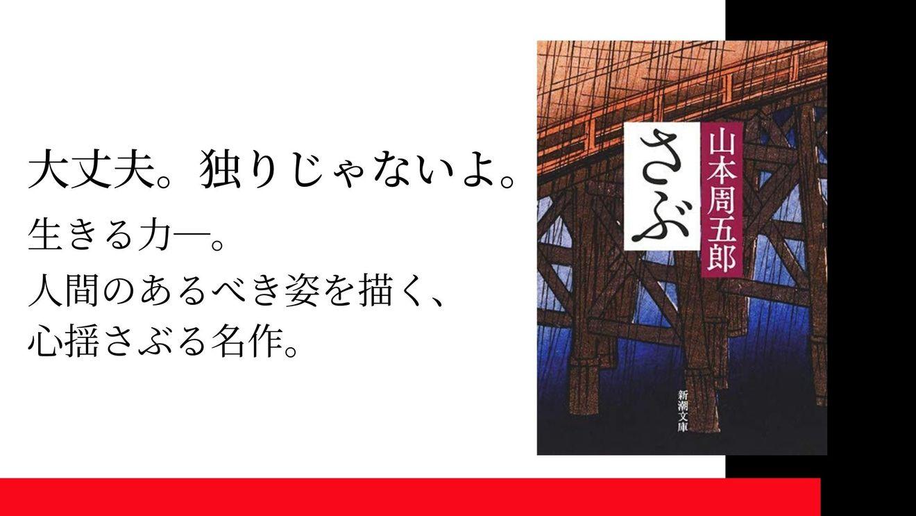 小説『さぶ』のあらすじ、見所をネタバレ解説!山本周五郎の名作がドラマ化!