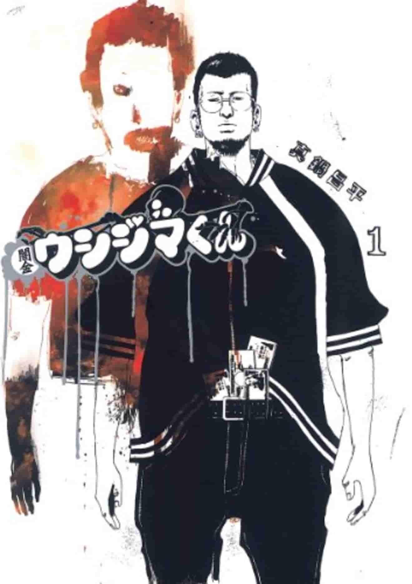 「これは反則」『闇金ウシジマくん』のイメージが変わる4つのエピソード