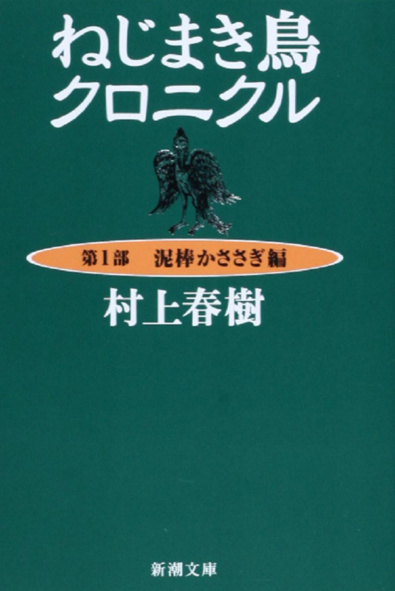 小説『ねじまき鳥クロニクル』をネタバレ解説!村上春樹の傑作長編が舞台化!