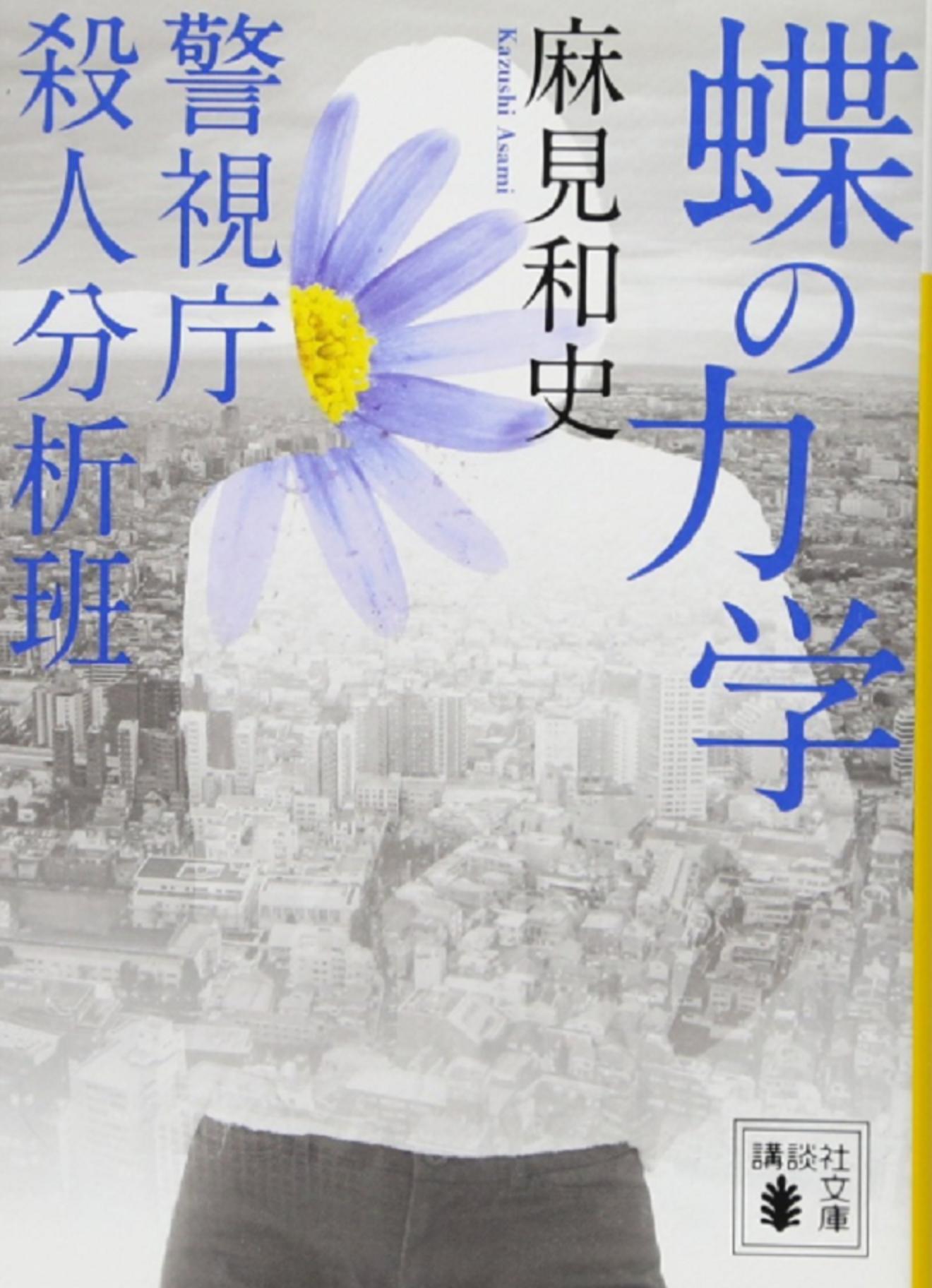 小説「蝶の力学」の魅力をネタバレ考察!警視庁殺人分析班の活躍がドラマ化!