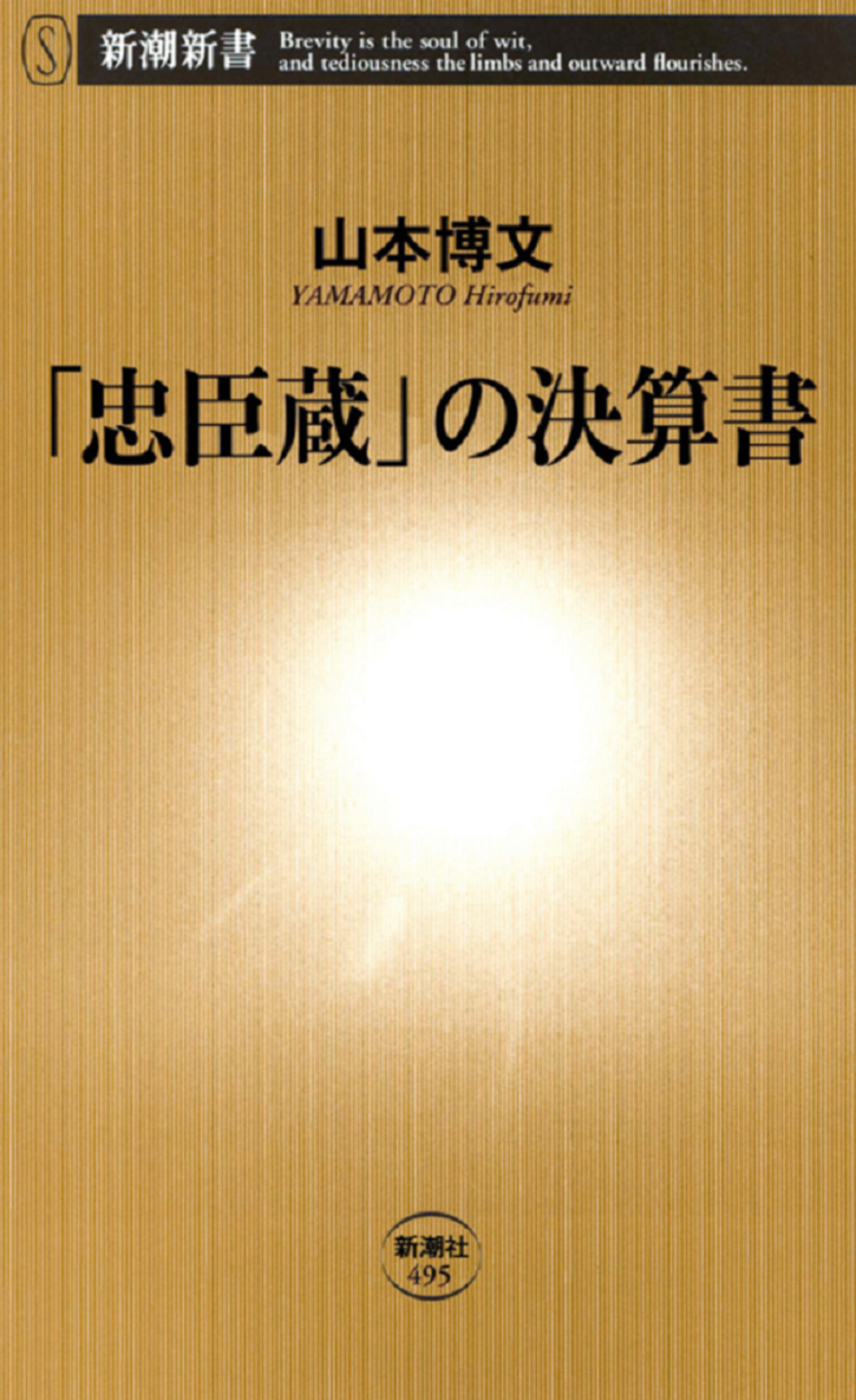 『「忠臣蔵」の決算書』の面白さが分かる4つの解説!映画化の原作をネタバレ