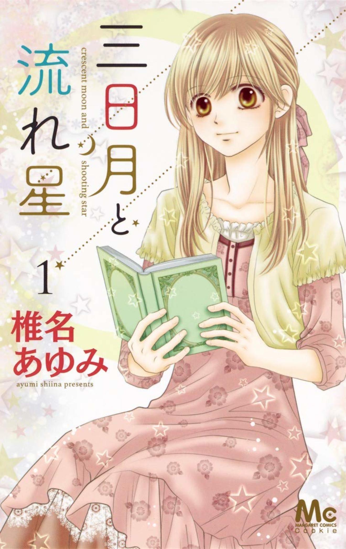 『三日月と流れ星』6巻までネタバレ!「ベイビィLOVE」続編掲載【無料】