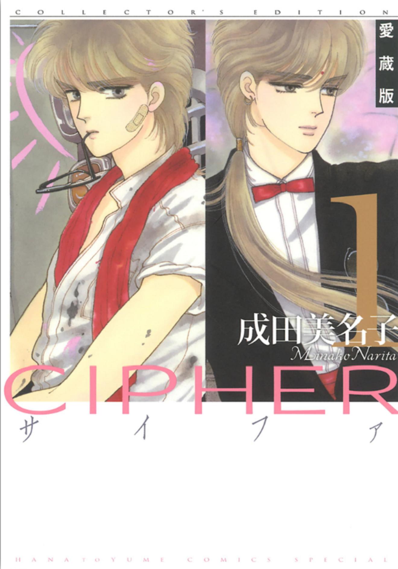 漫画『CIPHER』結末までの見所をネタバレ考察!泣ける名作が無料!