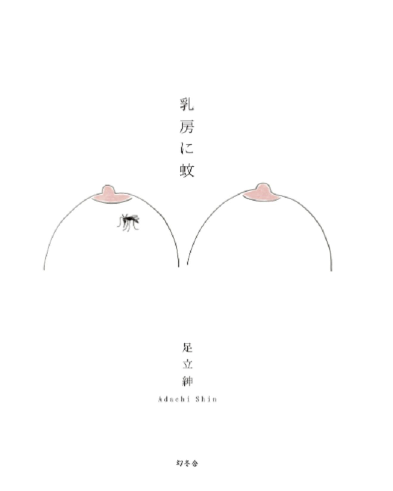 『乳房に蚊』ダメ男のレス事情が面白い!結末までの魅力をネタバレ【映画化】