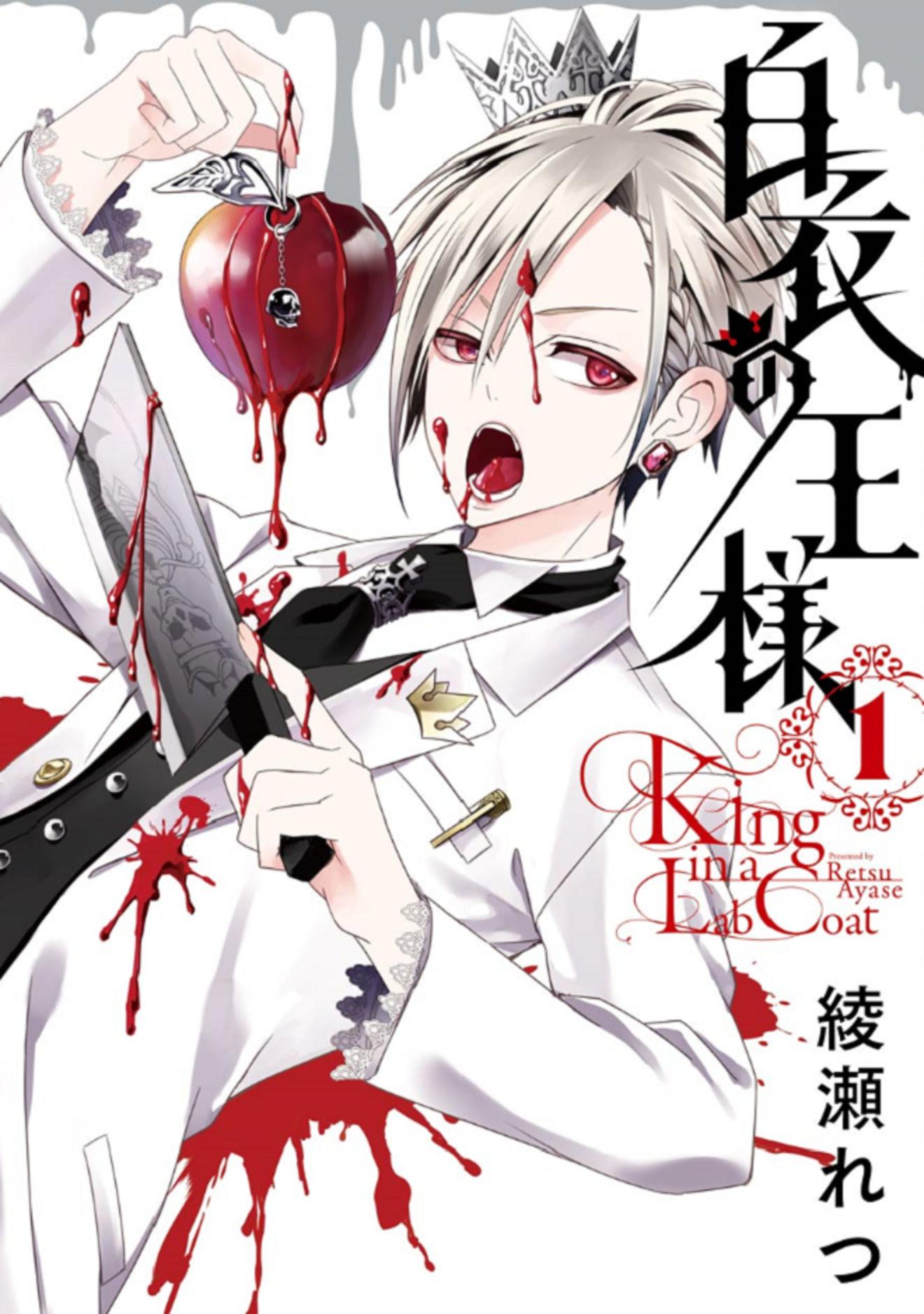 『白衣の王様』5巻までの見所をネタバレ!最終回が泣ける!【無料で読める】