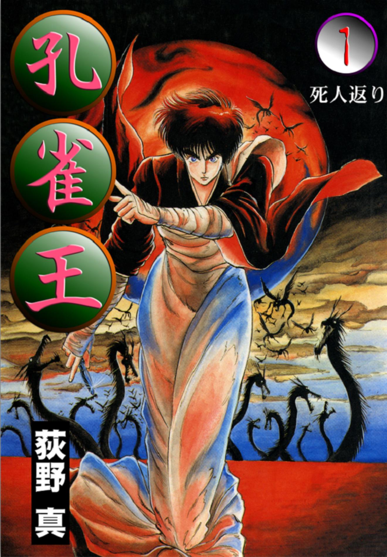 「孔雀王」シリーズ全編のあらすじ、見所をまとめてネタバレ!名言も紹介!