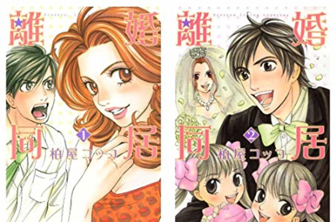 漫画『離婚同居』結末までの見所をネタバレ!別れから始まる物語!【無料】