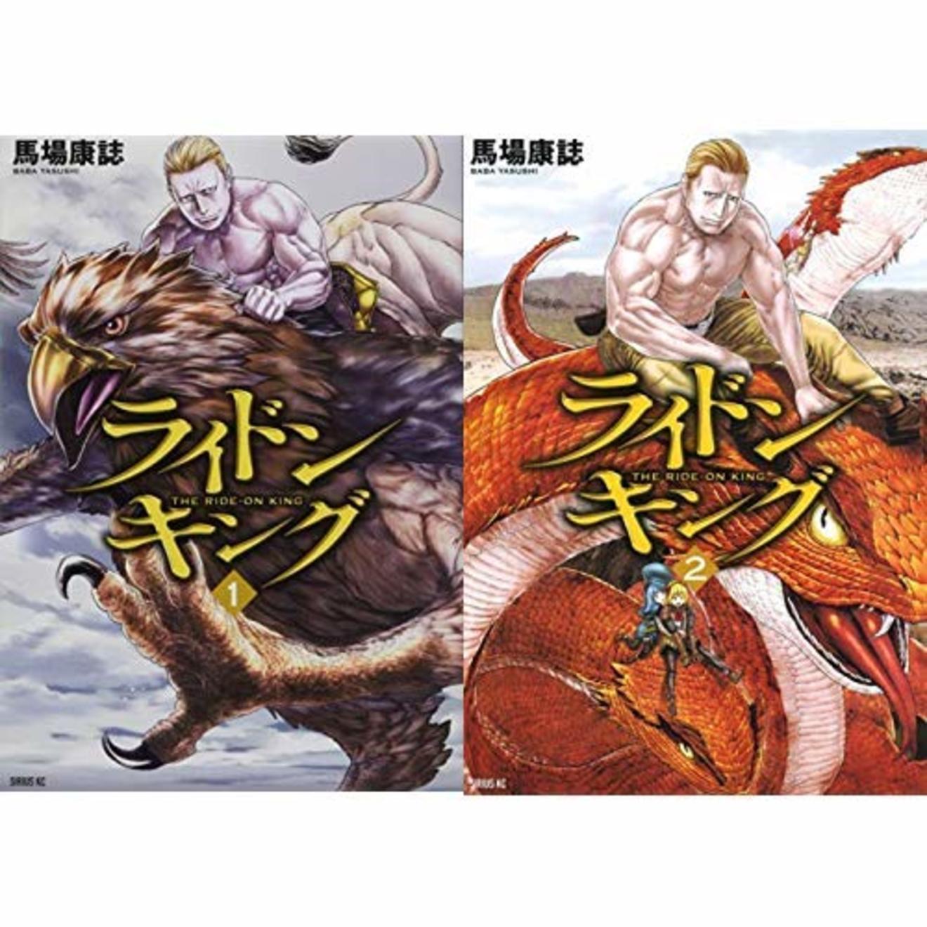 『ライドンキング』これぞ新しい異世界漫画!2巻までの見所ネタバレ【無料】
