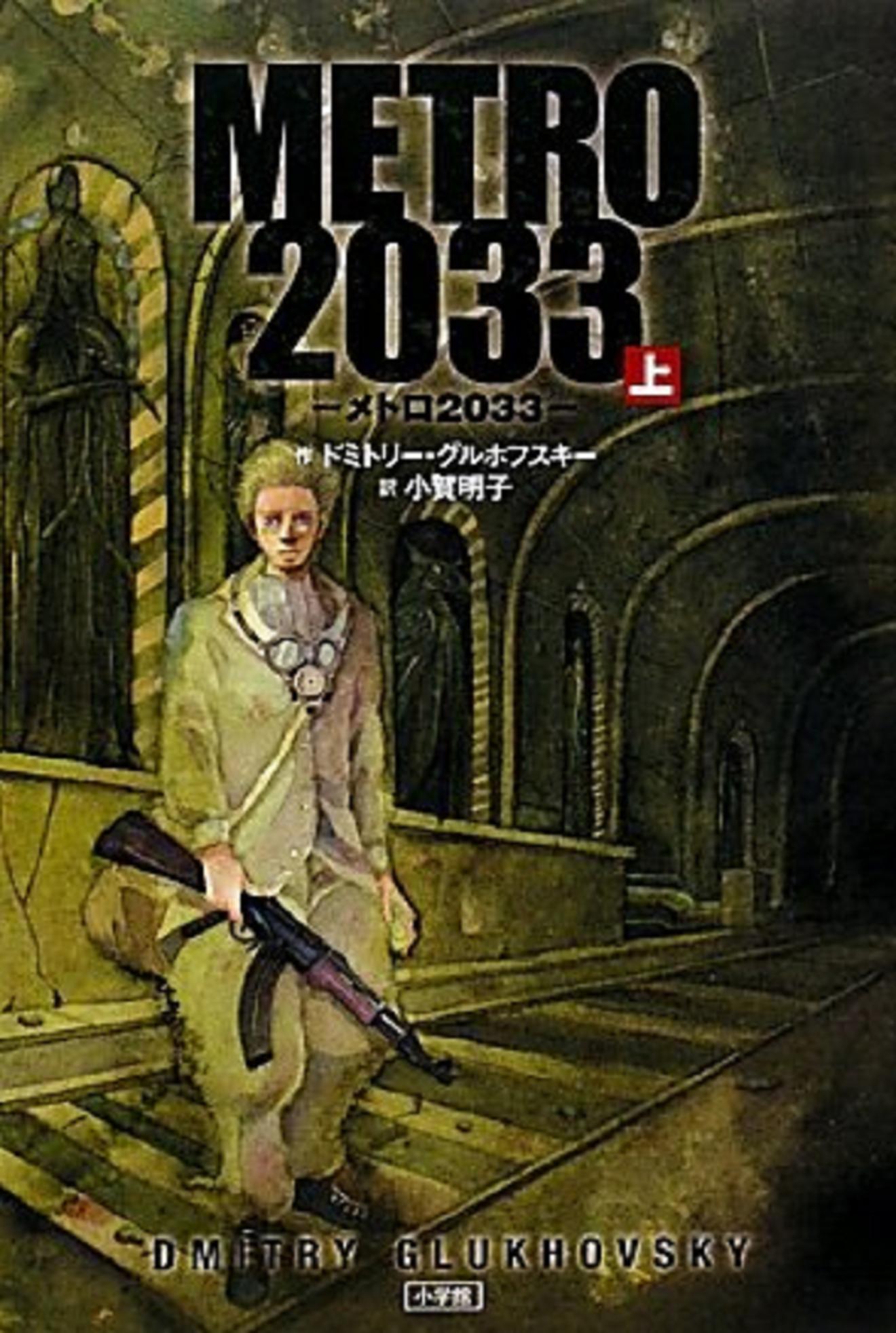 原作小説『Metro 2033』を5分で解説!3の見所をネタバレ!映画化