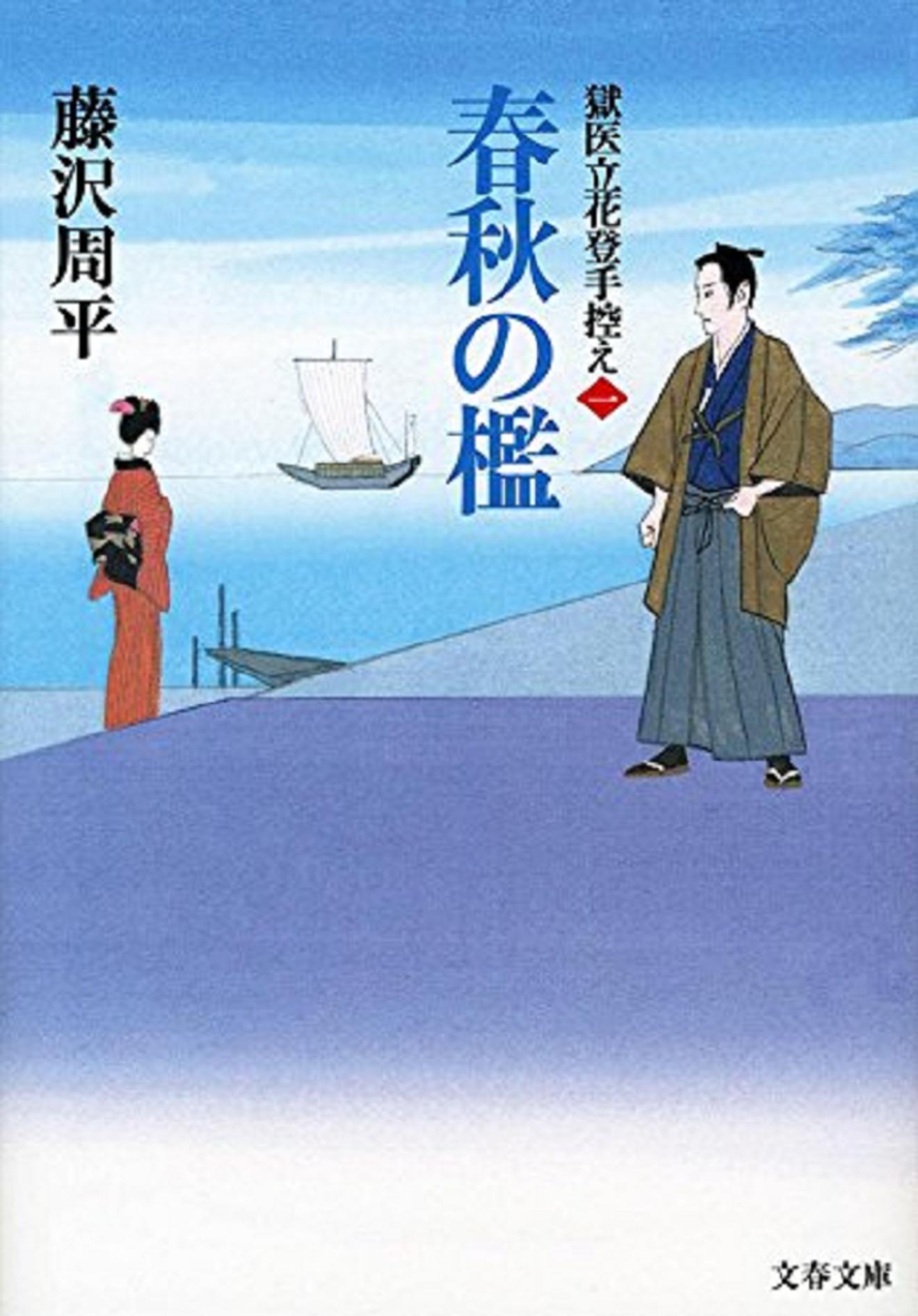 小説『獄医立花登手控え』が面白い!あらすじから結末までネタバレ!ドラマ化