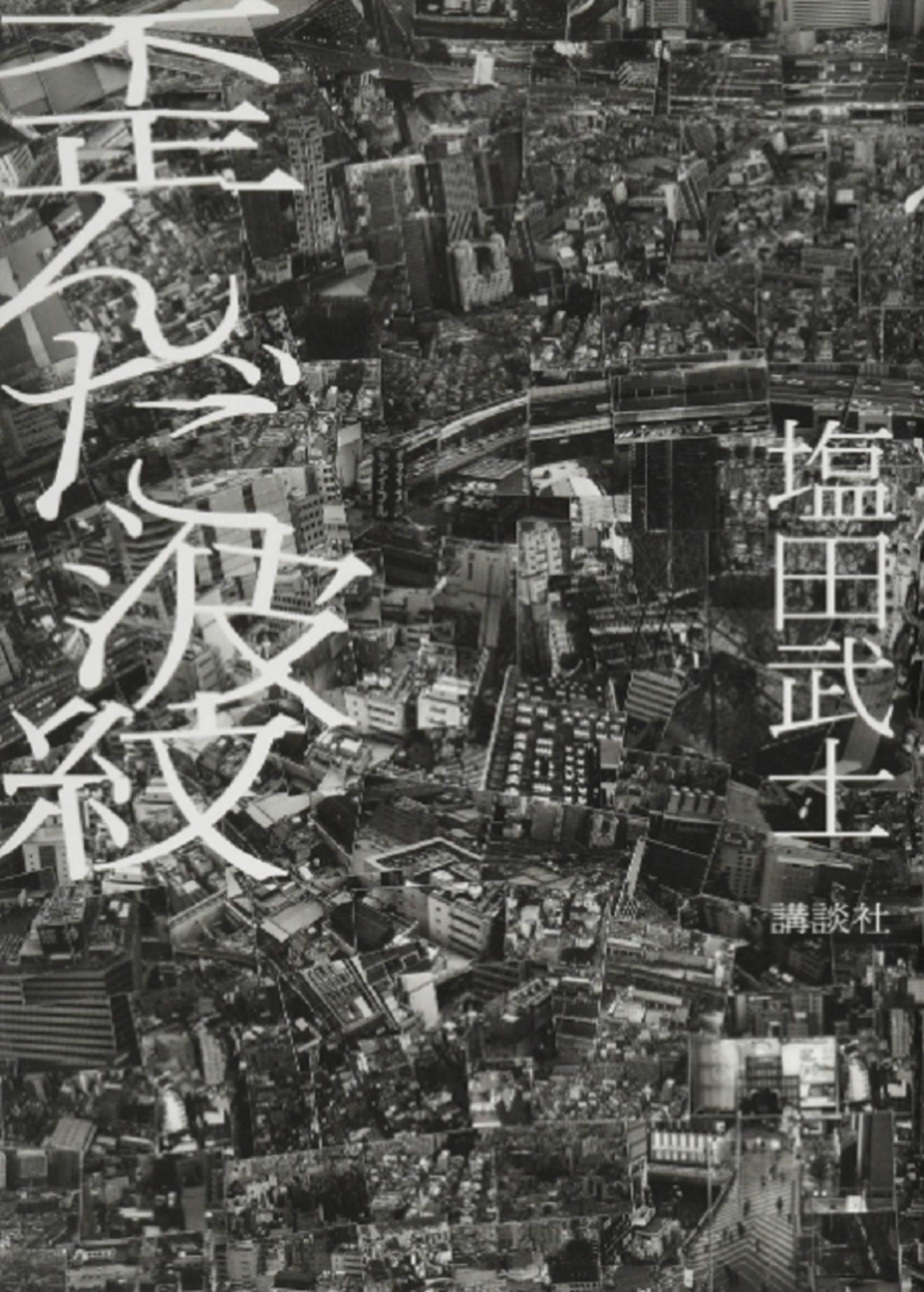 塩田武士『歪んだ波紋』の面白さを全編ネタバレ!NHKでドラマ化の原作小説