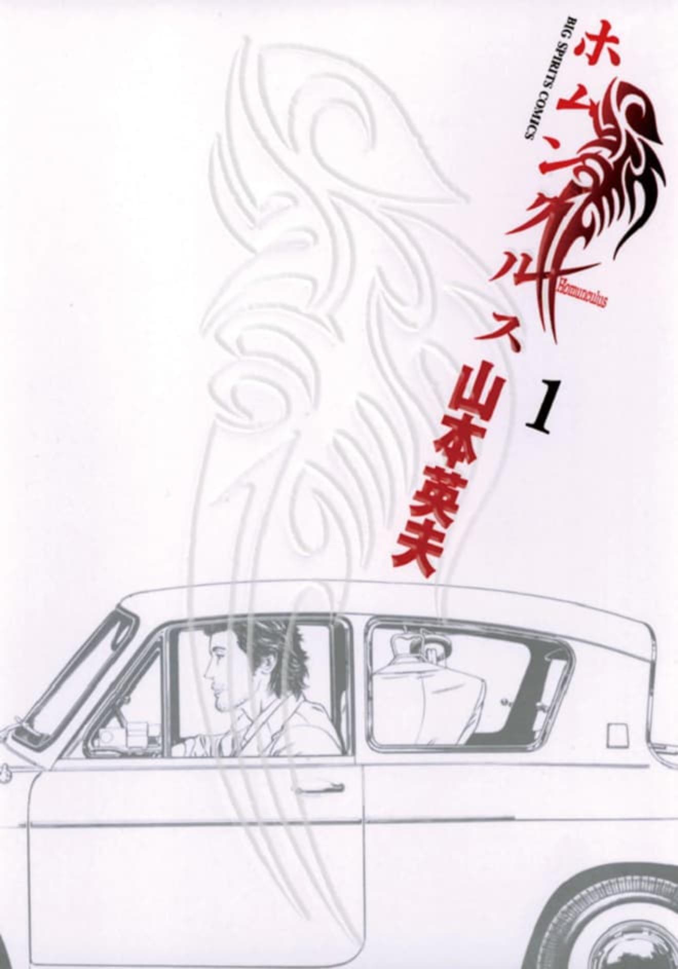 漫画『ホムンクルス』が怖すぎ?あらすじ、結末の意味などネタバレ解説!無料