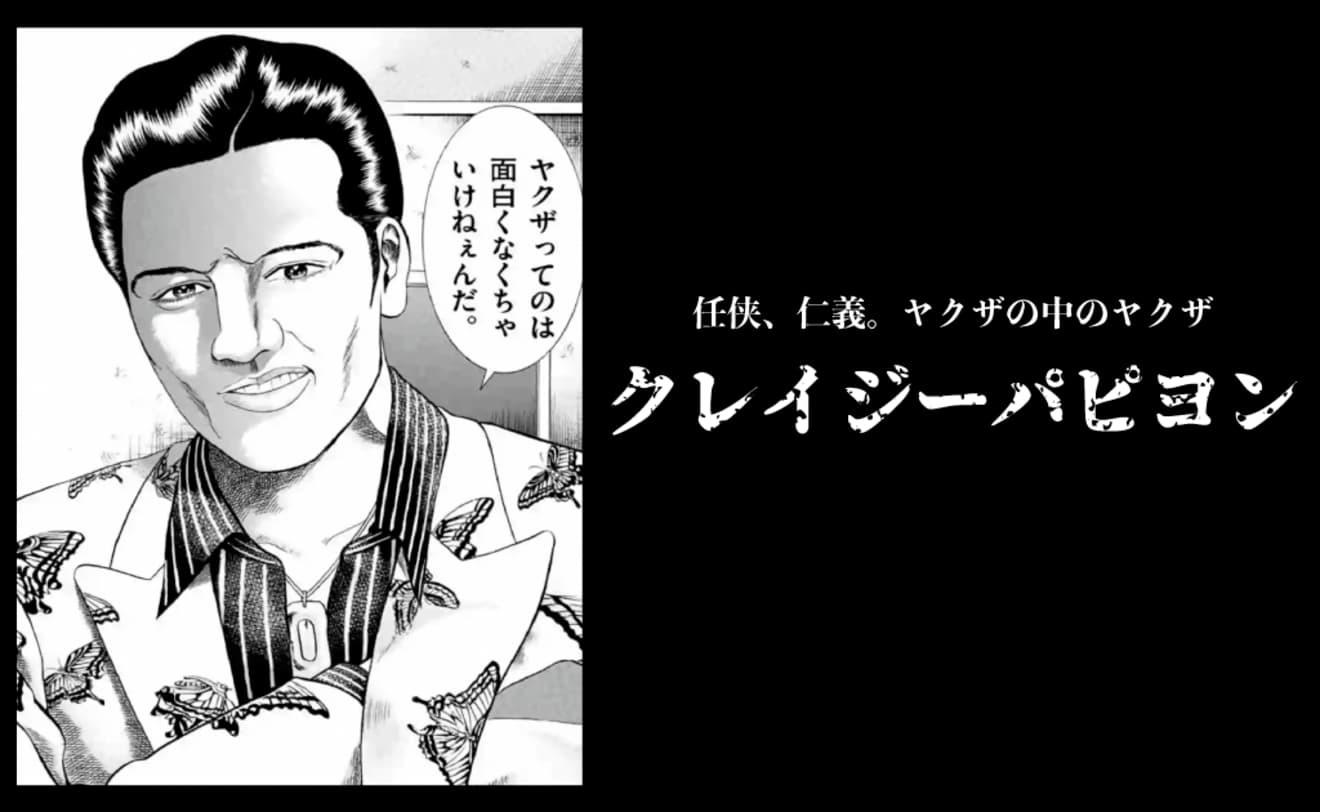 【仁義】世界に誇れるジャパニーズ・マフィア【『土竜の唄』名言ランキング】