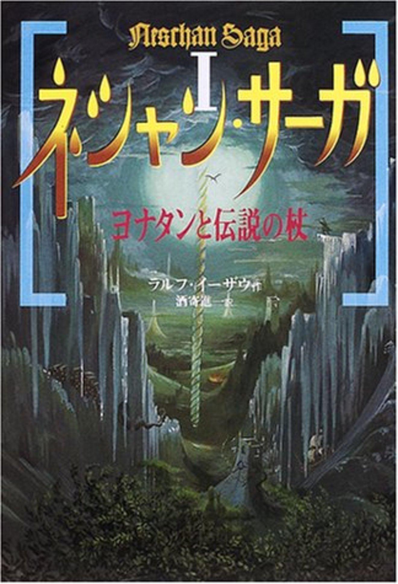 「ネシャン・サーガ」シリーズが面白い!各巻の魅力やラルフ・イーザウを紹介