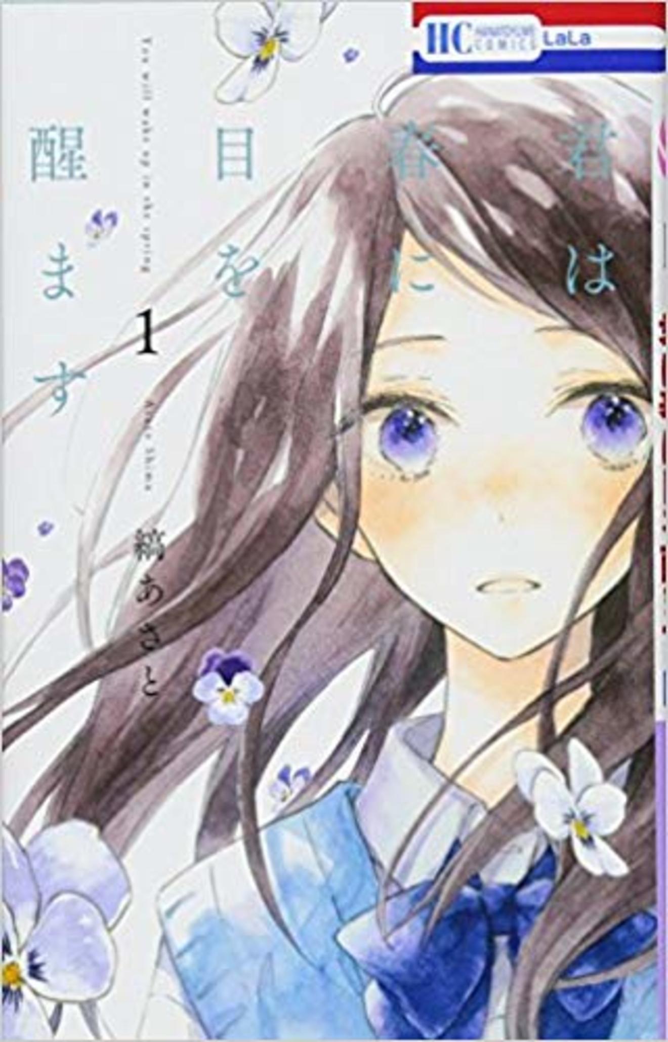 『君は春に目を醒ます』4巻までネタバレ!7年超しの初恋物語が面白い!無料