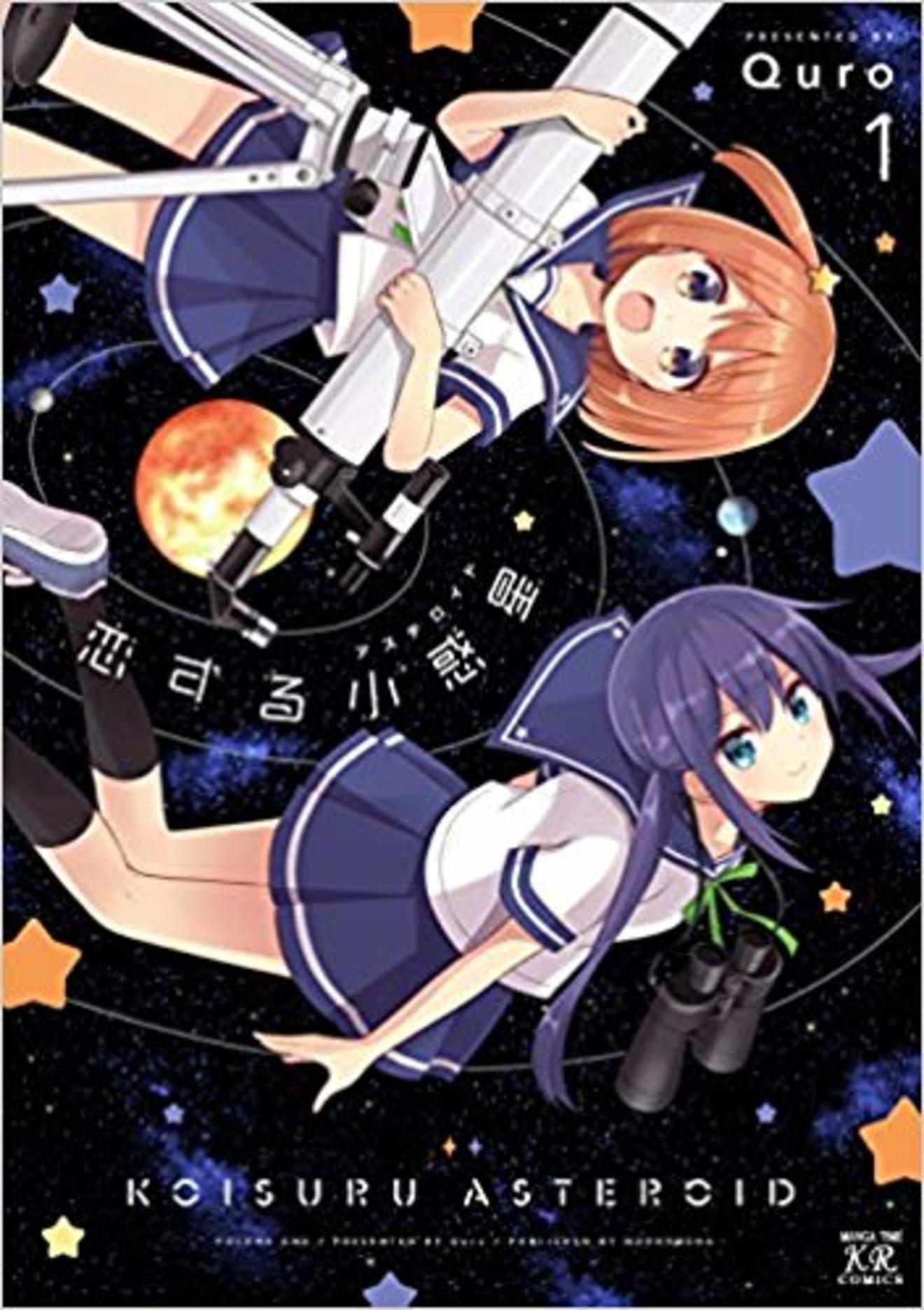 「恋する小惑星」全巻の見所をネタバレ!キャラが可愛い地学漫画【アニメ化】