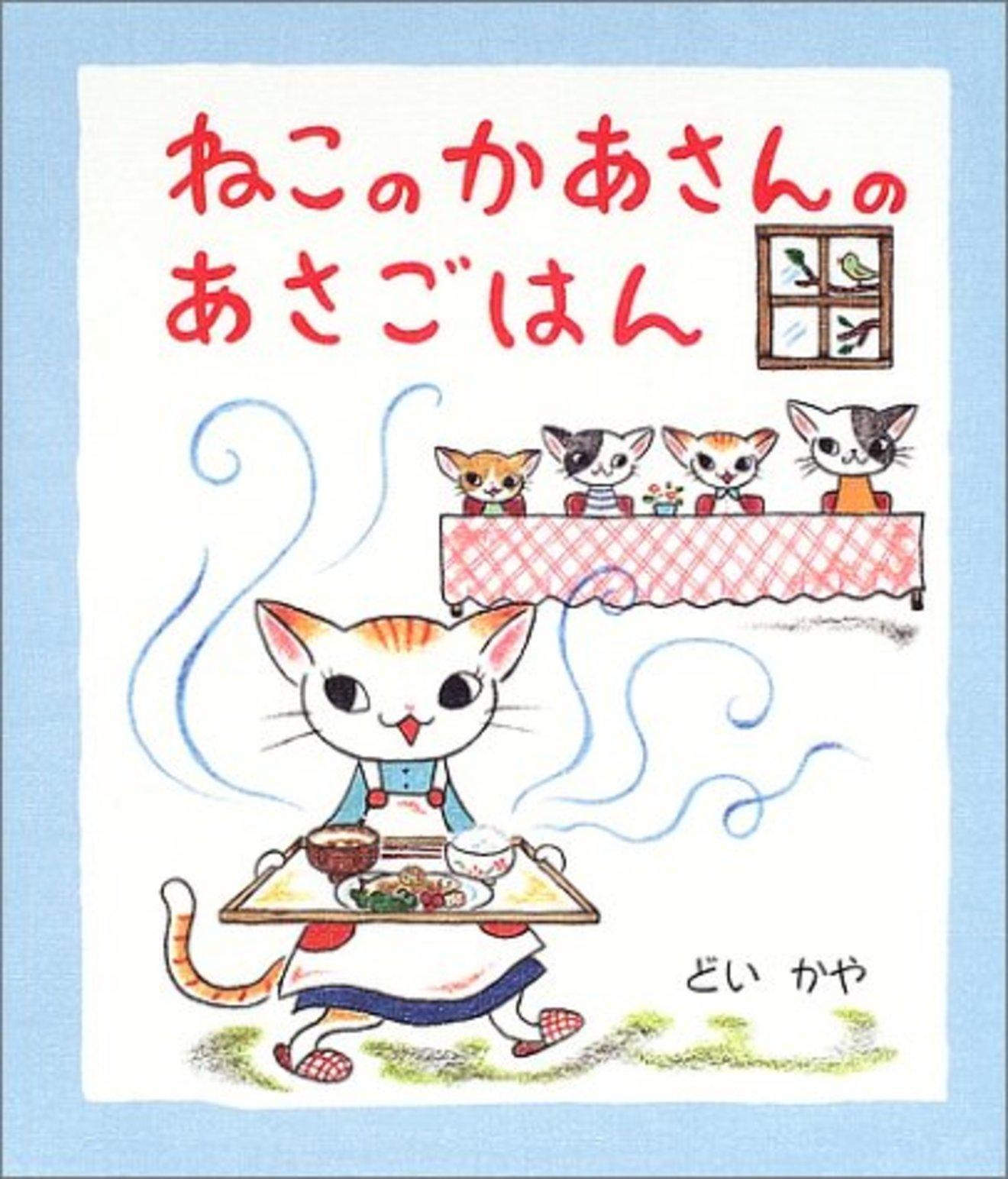 朝ごはんがテーマの絵本おすすめ6選!朝食の大切さを楽しく学ぼう!