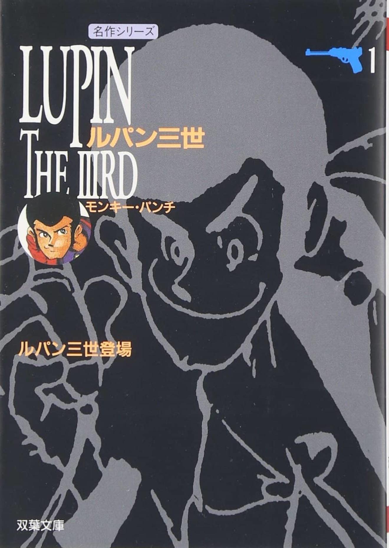 漫画「ルパン三世」を知りたいあなたに贈る9の事実。原作の魅力を徹底解説