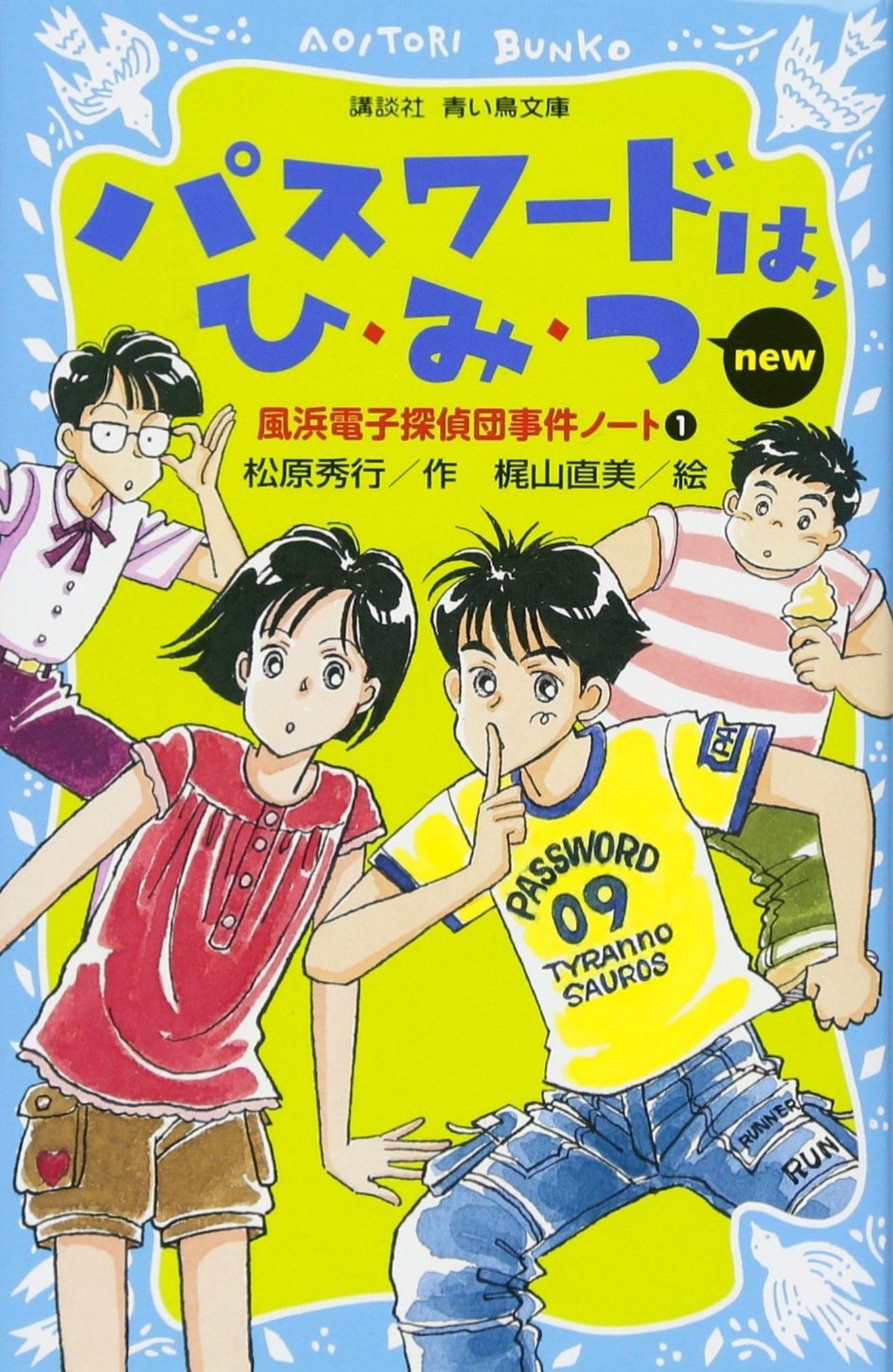 「パスワード」シリーズnew版のあらすじと魅力を紹介!子供に人気の推理本