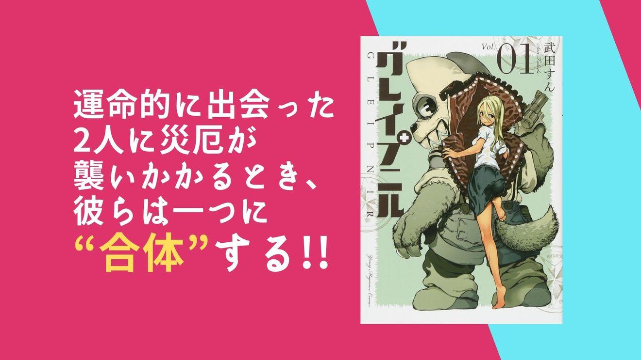 『グレイプニル』全巻の見所をネタバレ紹介!着ぐるみが不気味?【アニメ化】