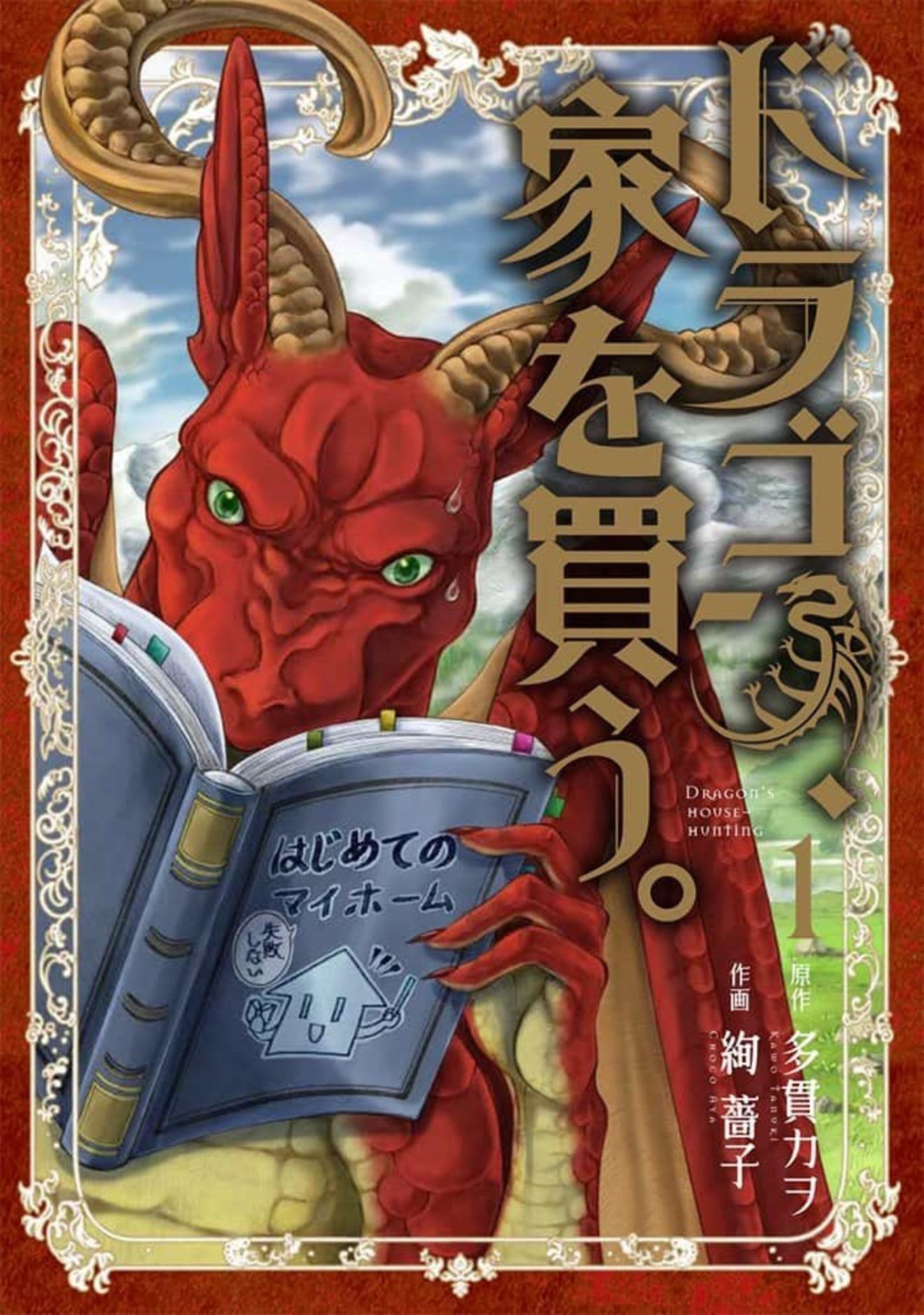 『ドラゴン、家を買う。』アニメ化前に押さえたい3の見所!5巻ネタバレ紹介