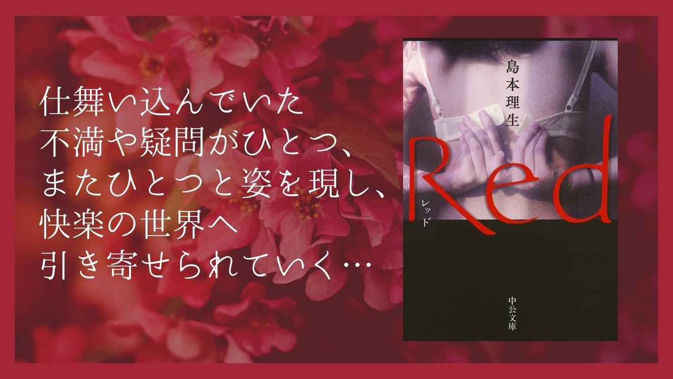島本理生『Red』妻、母、自分…。「女」を描いた恋愛小説【ネタバレ注意】