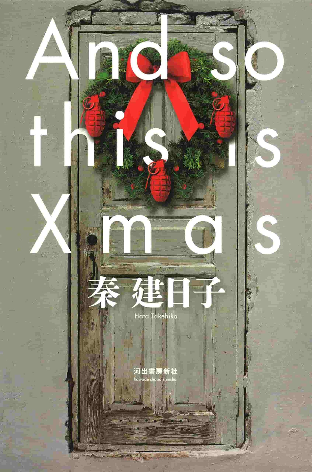 『And so this is Xmas』は原作も絶対に読んでほしい!映画作品の考察も
