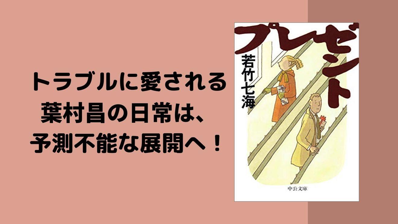 「葉村晶」シリーズを全作紹介!これは原作を読まないともったいない!読む順番も紹介
