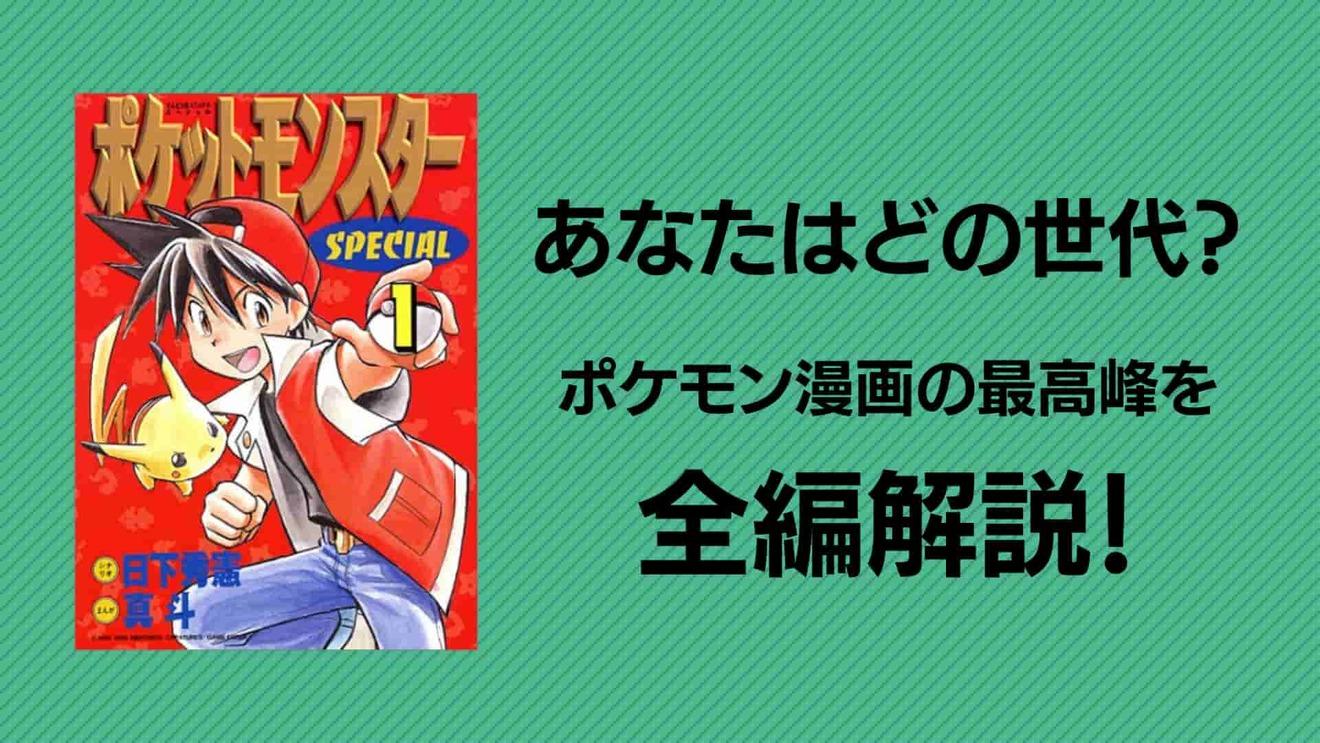 ポケットモンスタースペシャル 無料