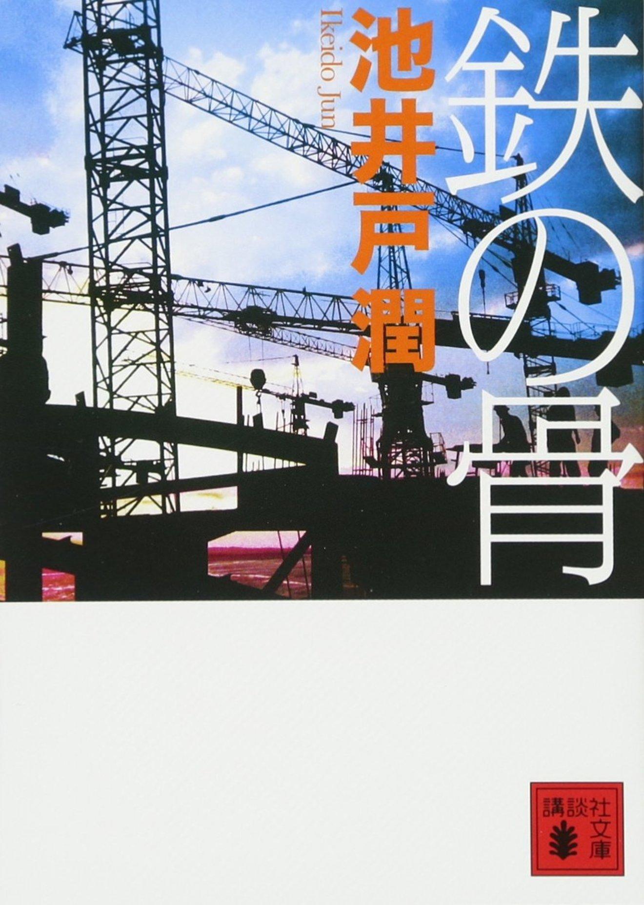 『鉄の骨』サラリーマン必読!雇われの苦悩と組織問題を描く本格小説【ネタバレ注意】