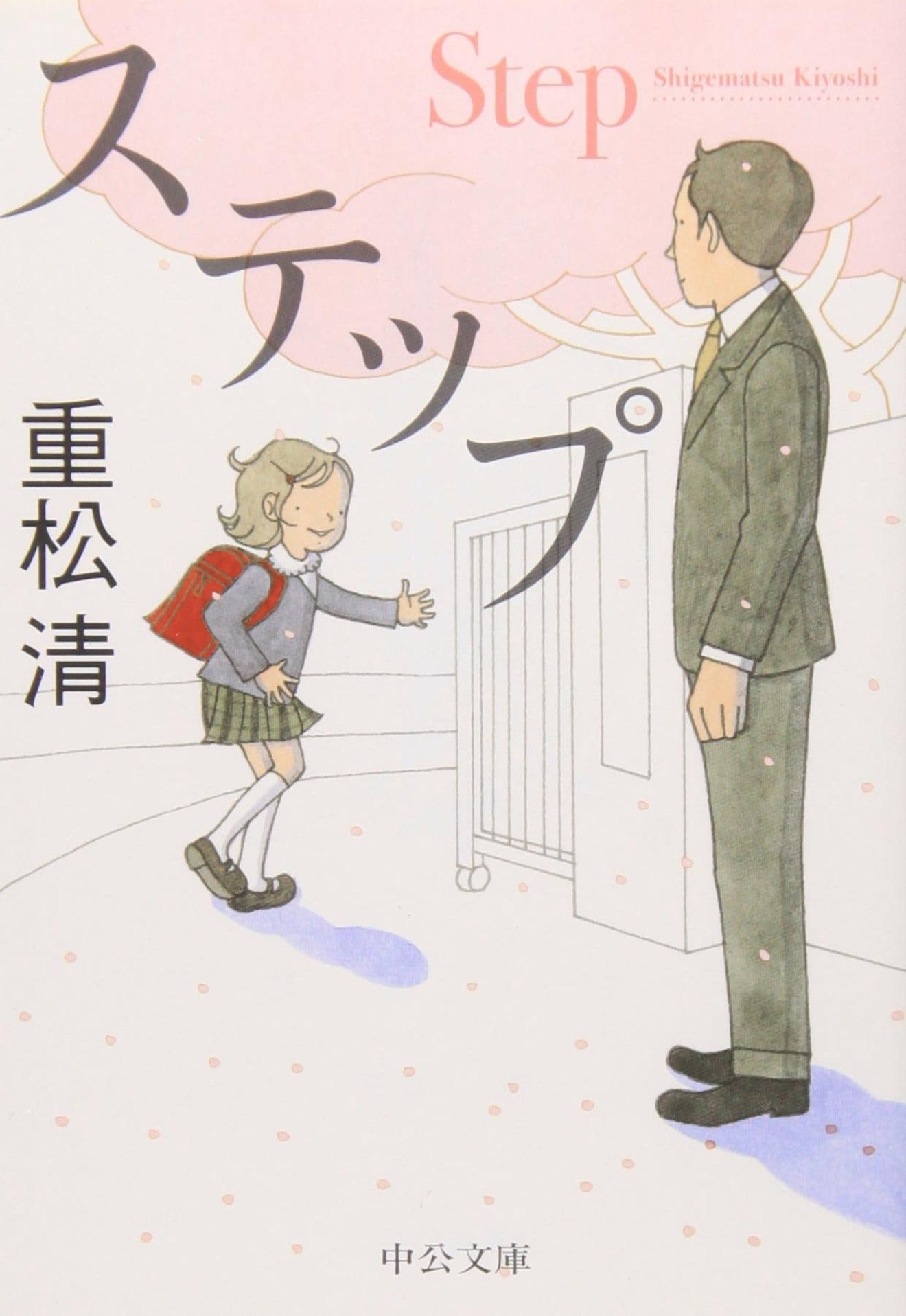 『ステップ』重松清が描く「残された人」の物語。泣ける小説が映画化【ネタバレ注意】