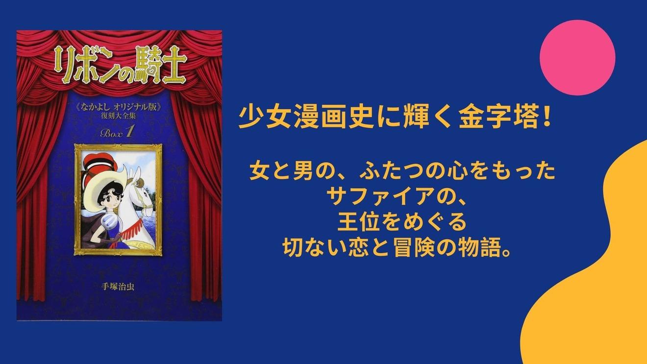 『リボンの騎士』はアニメだけじゃもったいない!サファイアが可愛い!