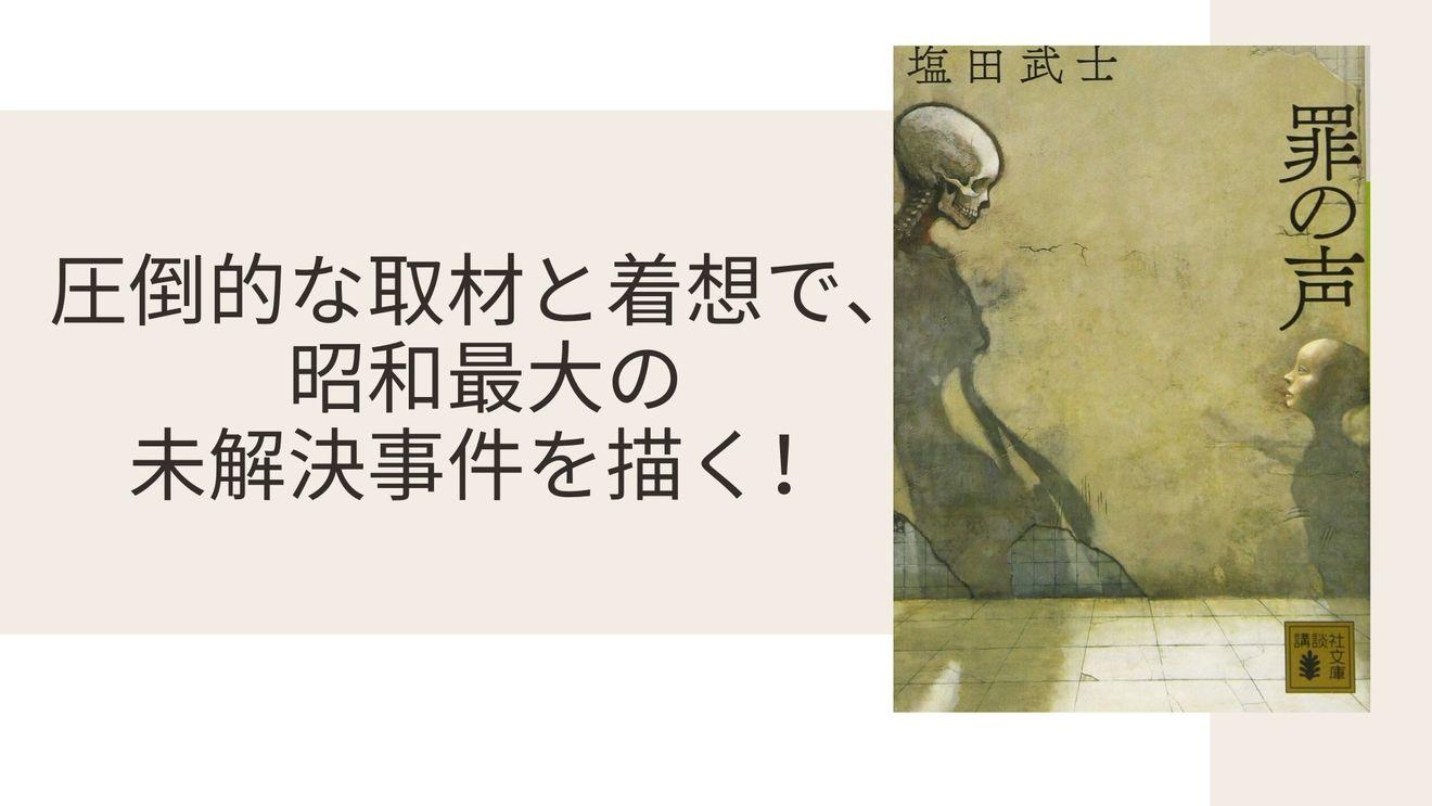 『罪の声』に見る、昭和最大の未解決事件の真相?映画化らしいが、原作がすごい