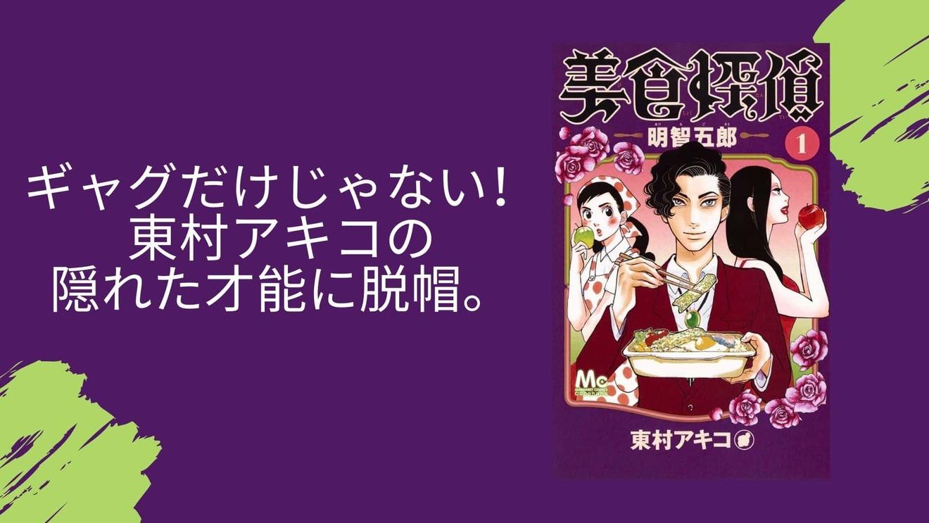 「美食探偵」は原作を読まないともったいない!東村アキコの異色グルメ漫画!