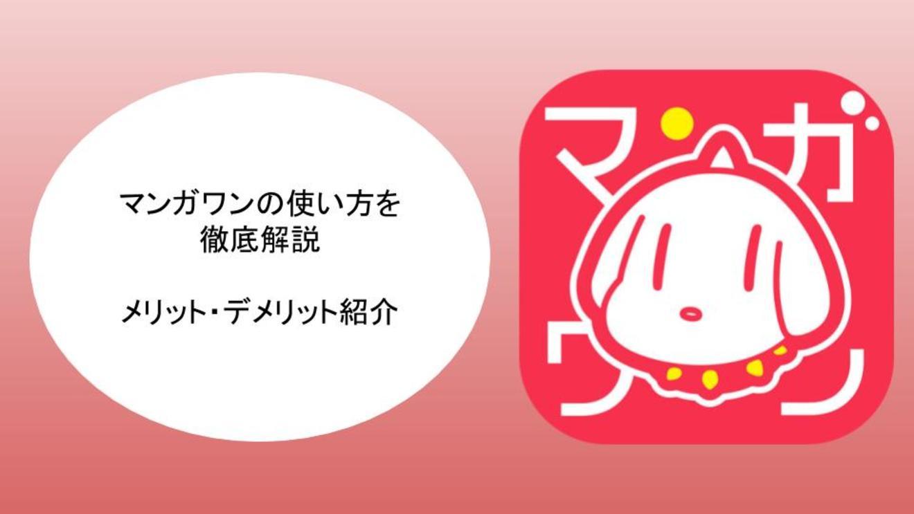 小学館の漫画アプリ「マンガワン」最新作から名作まで毎日9話無料!使い方やメリットを解説!