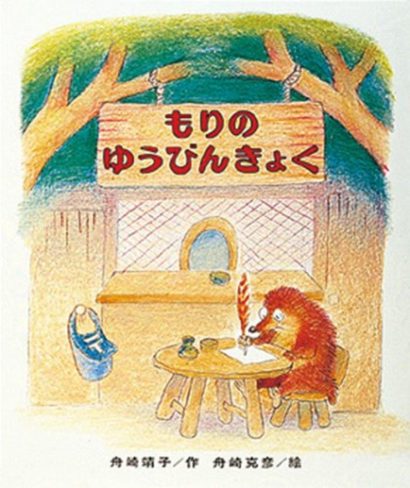 絵本「もりはおもしろランド」シリーズから、人気作の内容を厳選して紹介!