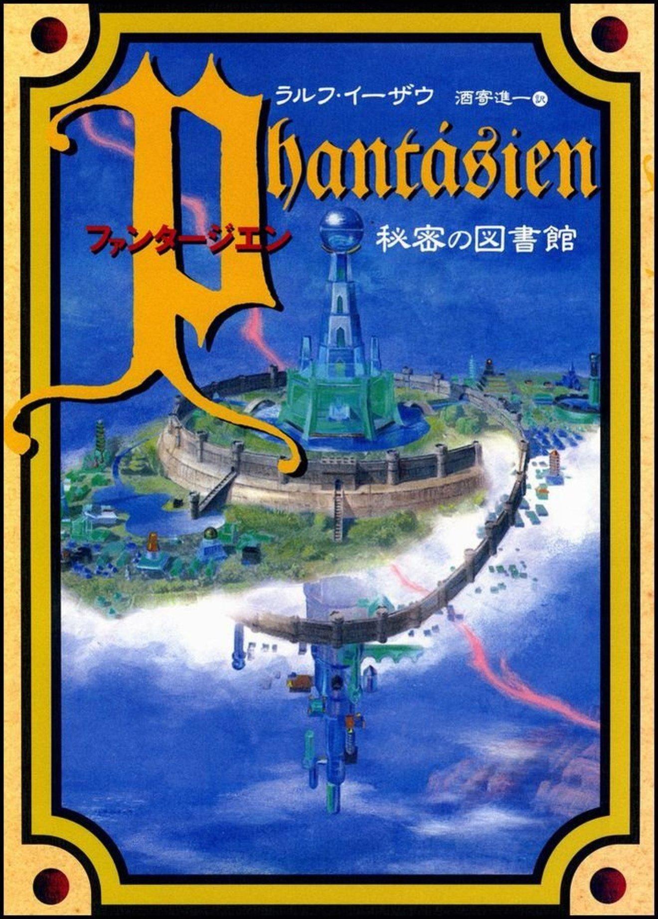 「ファンタージエン」シリーズの魅力を全巻紹介!『はてしない物語』の別の物語