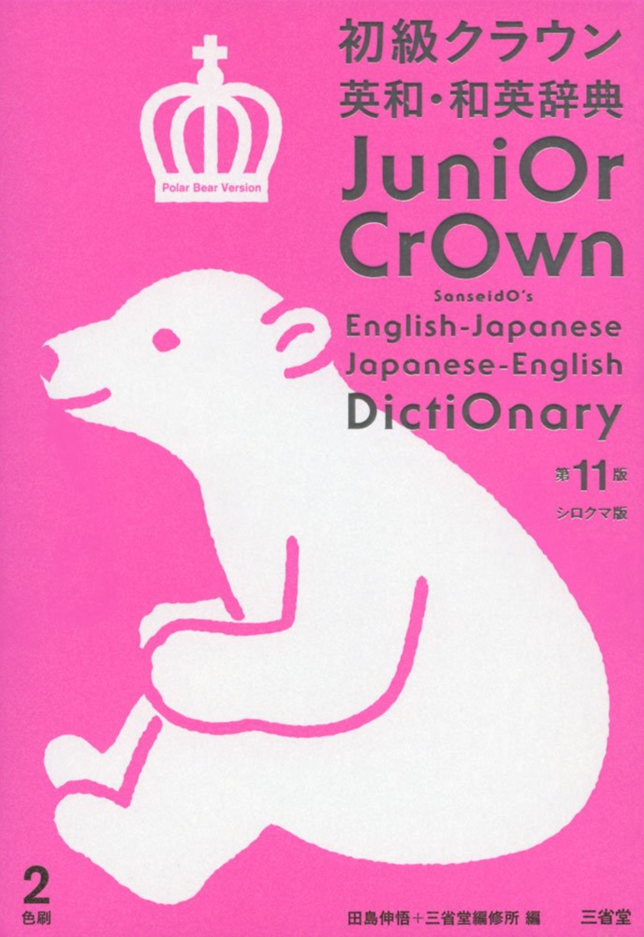 英和辞典のおすすめは?小学生、中学生、高校生向けをそれぞれ紹介!