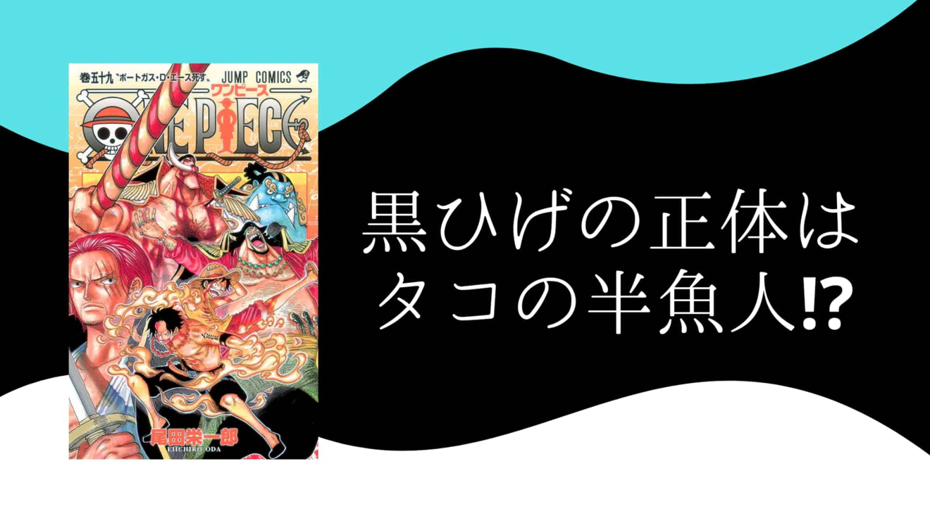 【ワンピース】黒ひげの正体はタコの半魚人!? 海賊旗や抜けた歯の伏線を考察!