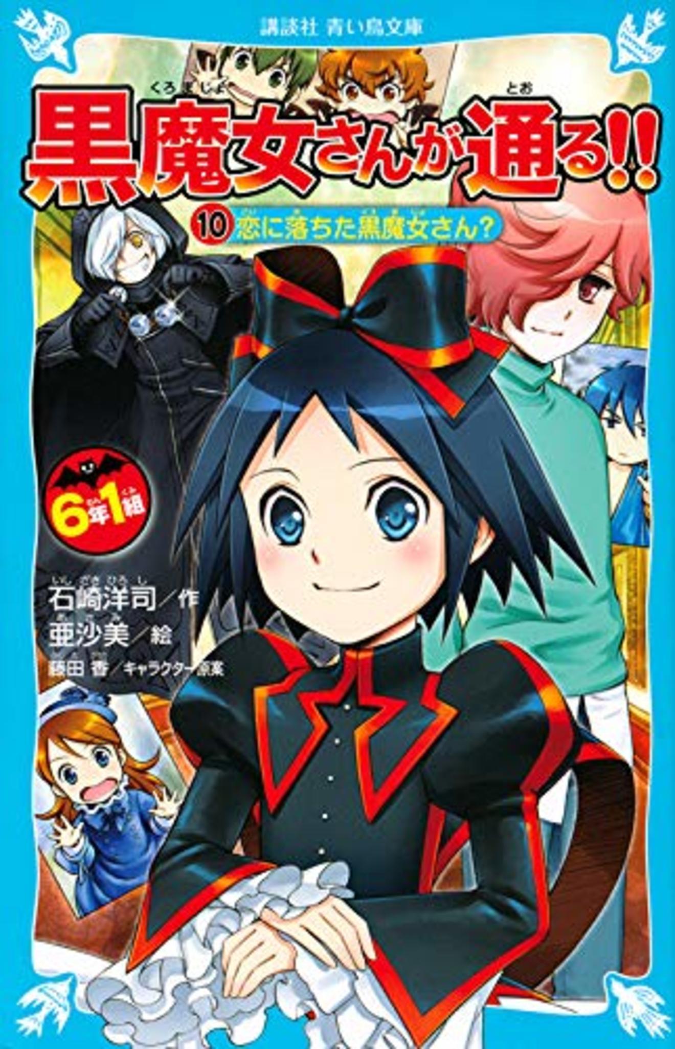 「黒魔女さんが通る」シリーズの魅力とは。小中学生に大人気のマジカルコメディ