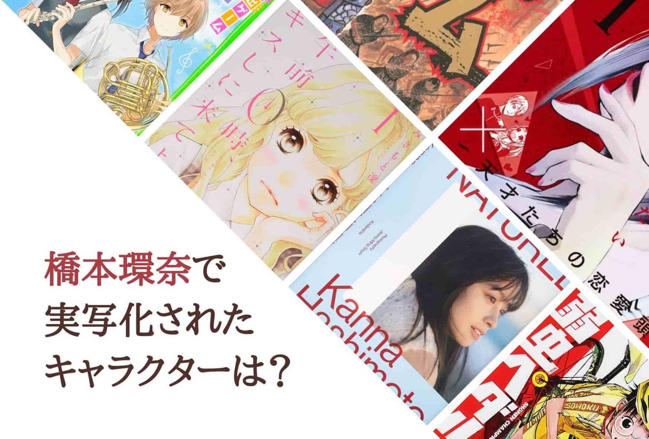 橋本環奈が実写化したキャラを原作から紹介!映画、テレビドラマの出演作を完全網羅