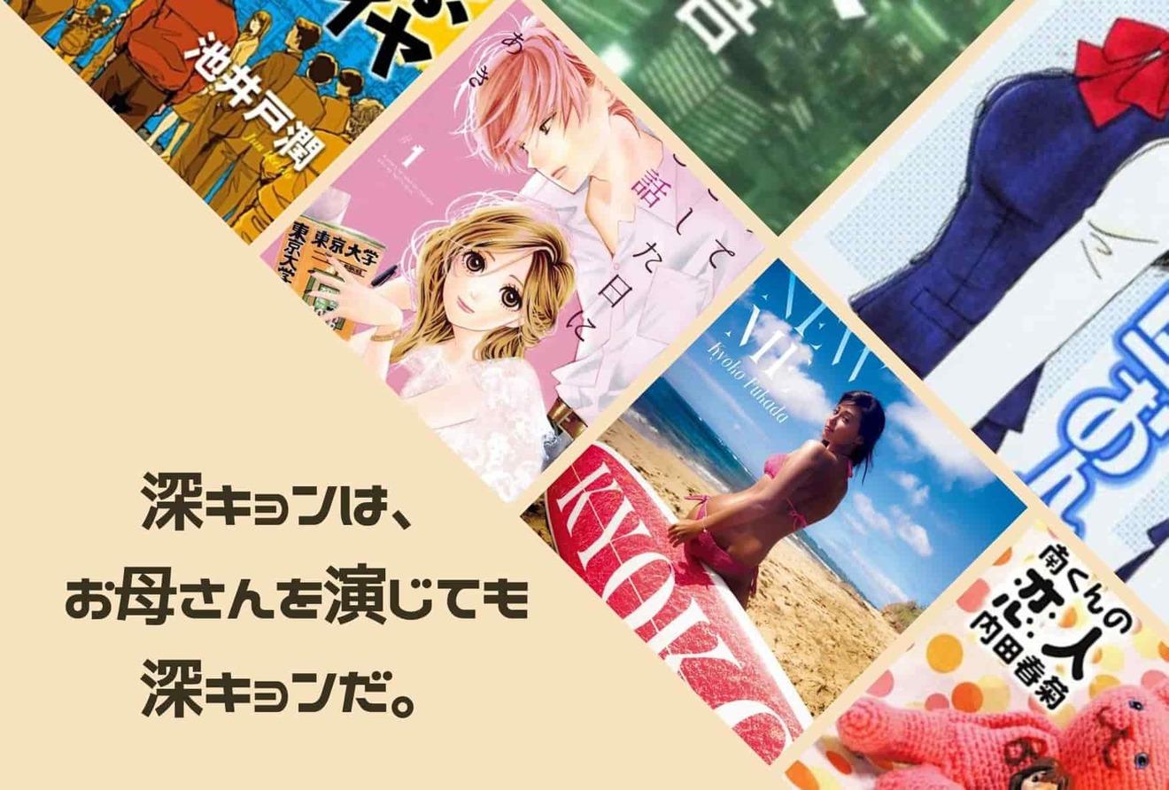 深田恭子は変わらない!実写化したキャラと映画、テレビドラマの原作の魅力を紹介