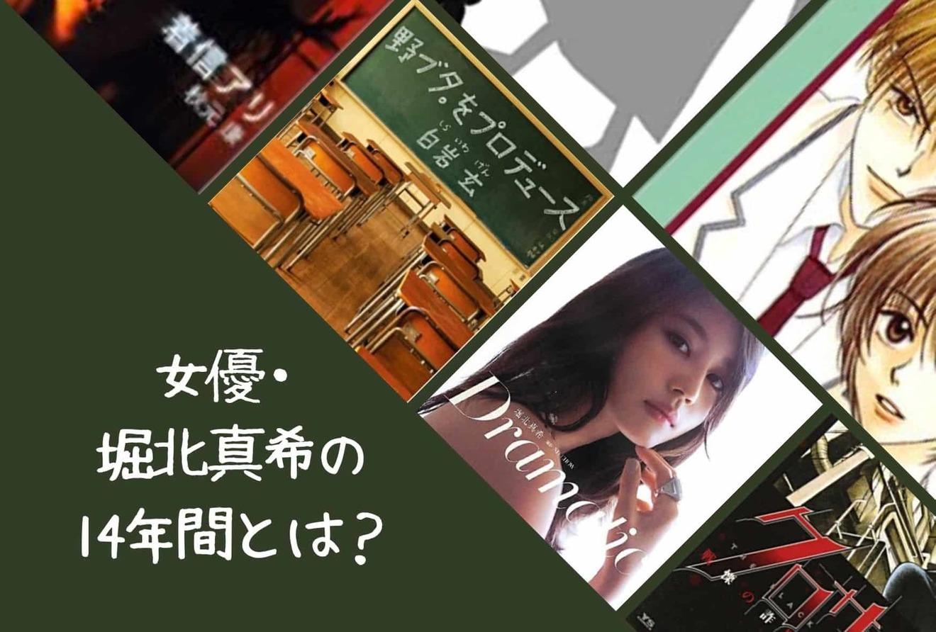 堀北真希の14年間総覧!実写化出演した映画、テレビドラマの魅力を原作ともに紹介