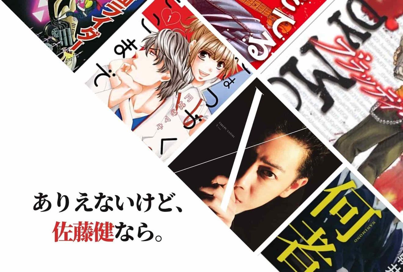 佐藤健が出演した映画、テレビドラマを大解剖!実写化でキャラが【実物】になる理由