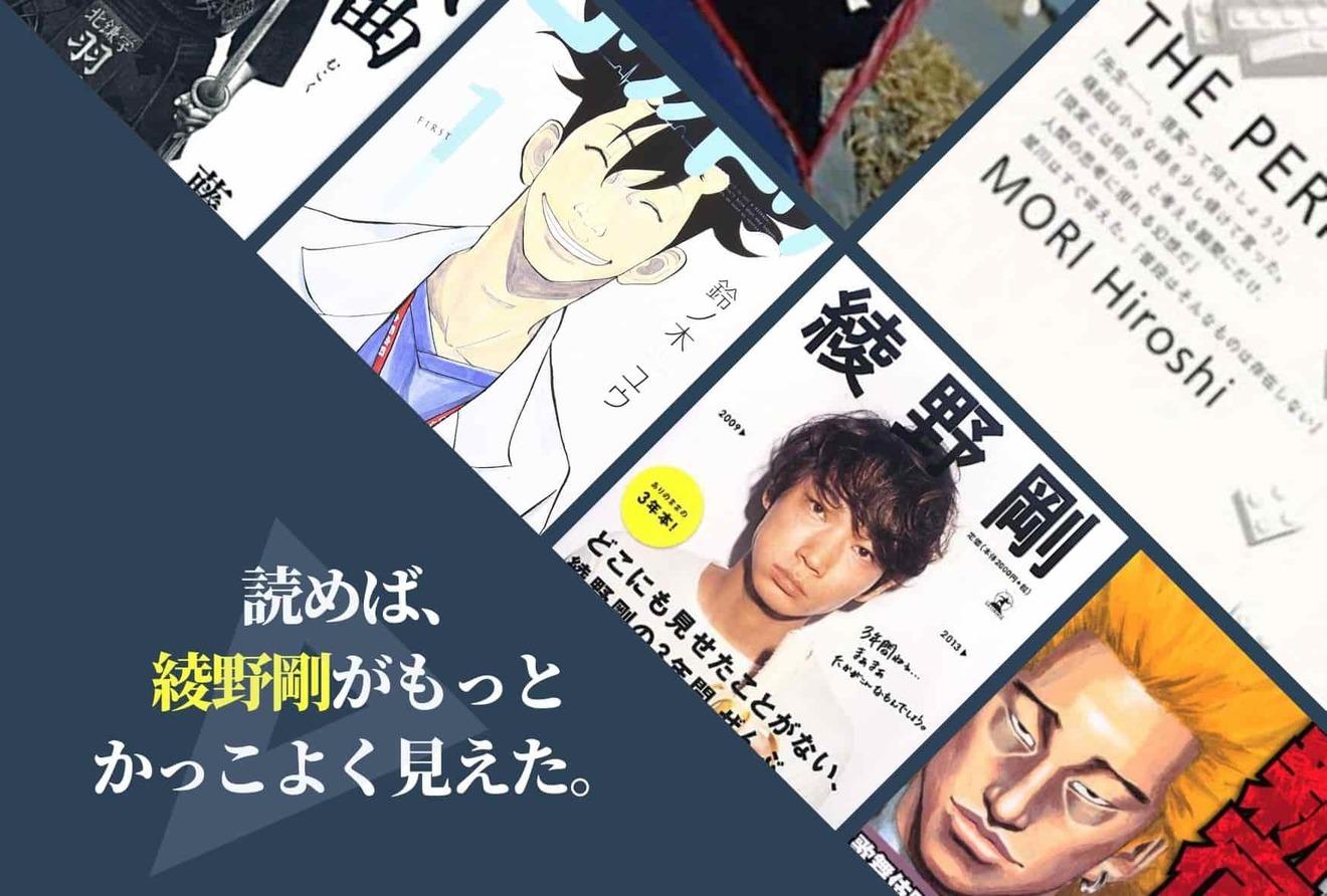 綾野剛は役に生きる個性派俳優。原作ものの出演映画、テレビドラマを一挙紹介!