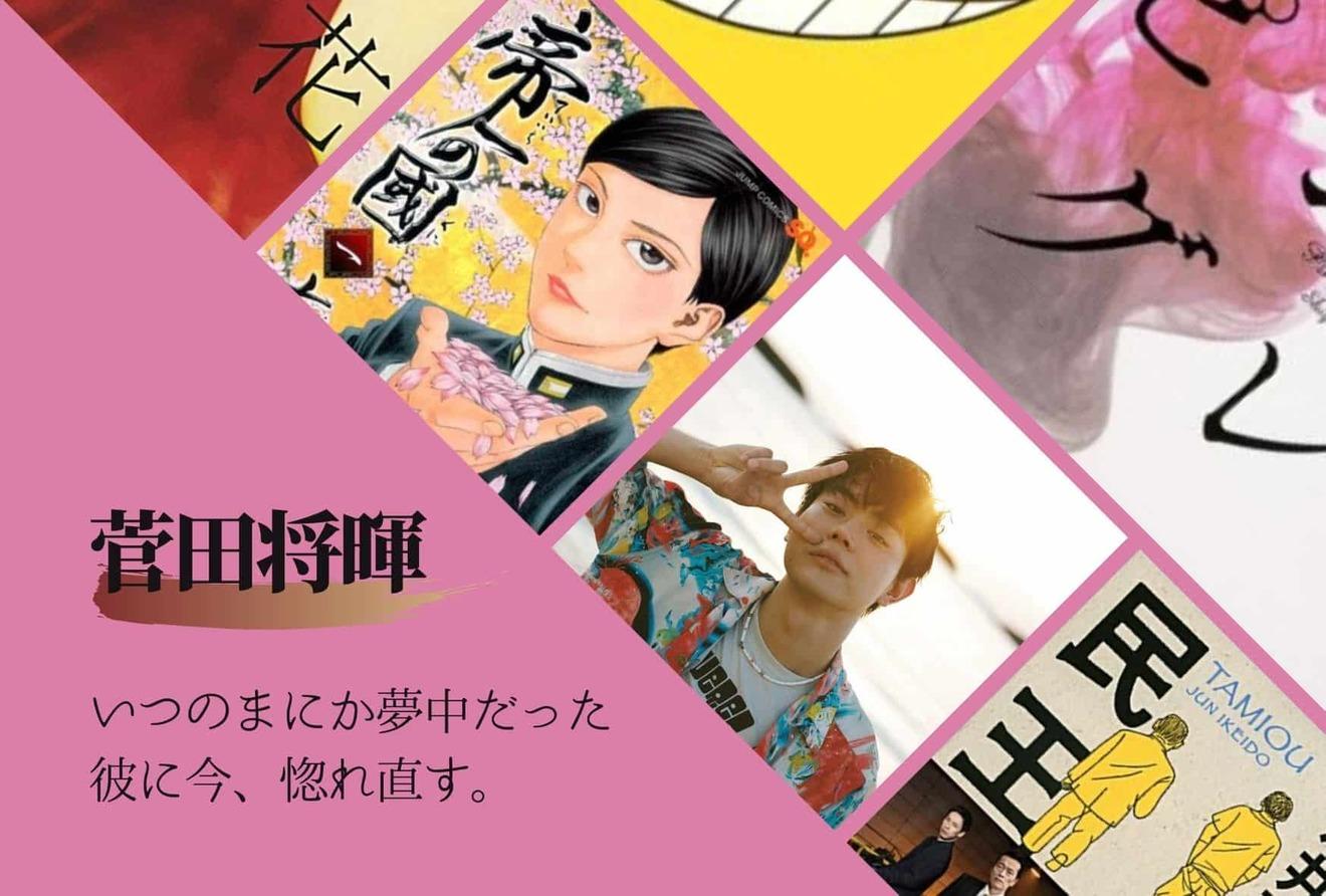 菅田将暉が出演した作品を網羅!原作映画、テレビドラマの再現度が高すぎる俳優