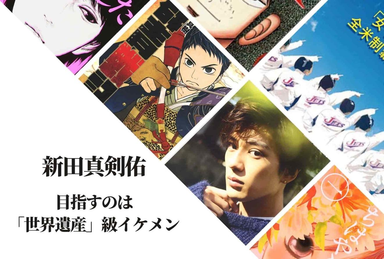 新田真剣佑が実写化出演した映画、テレビドラマ一挙解説!国宝級イケメンの野心