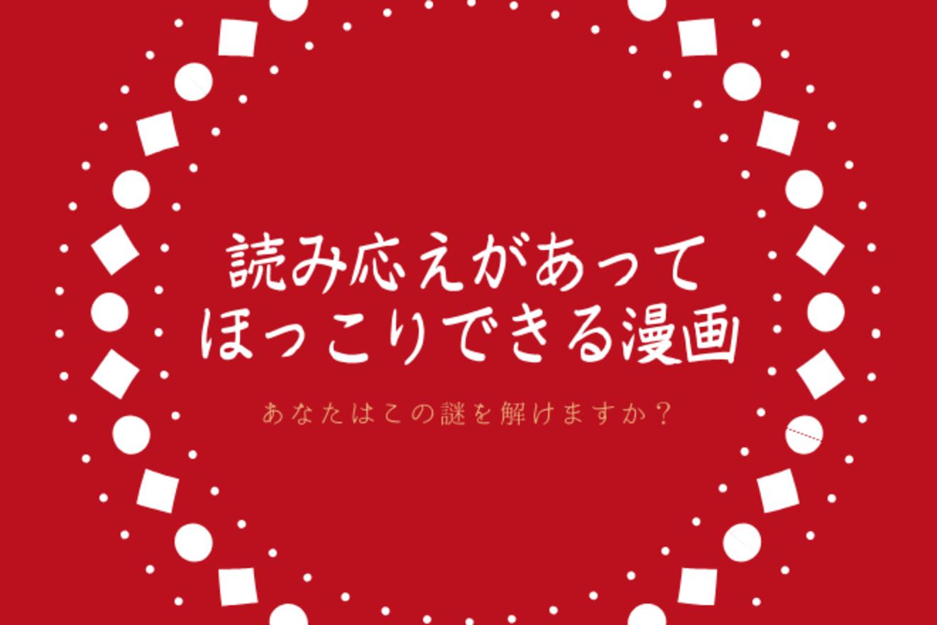 おすすめラブコメ&ミステリー漫画5選!謎に恋にキュンキュンしたい方必見!