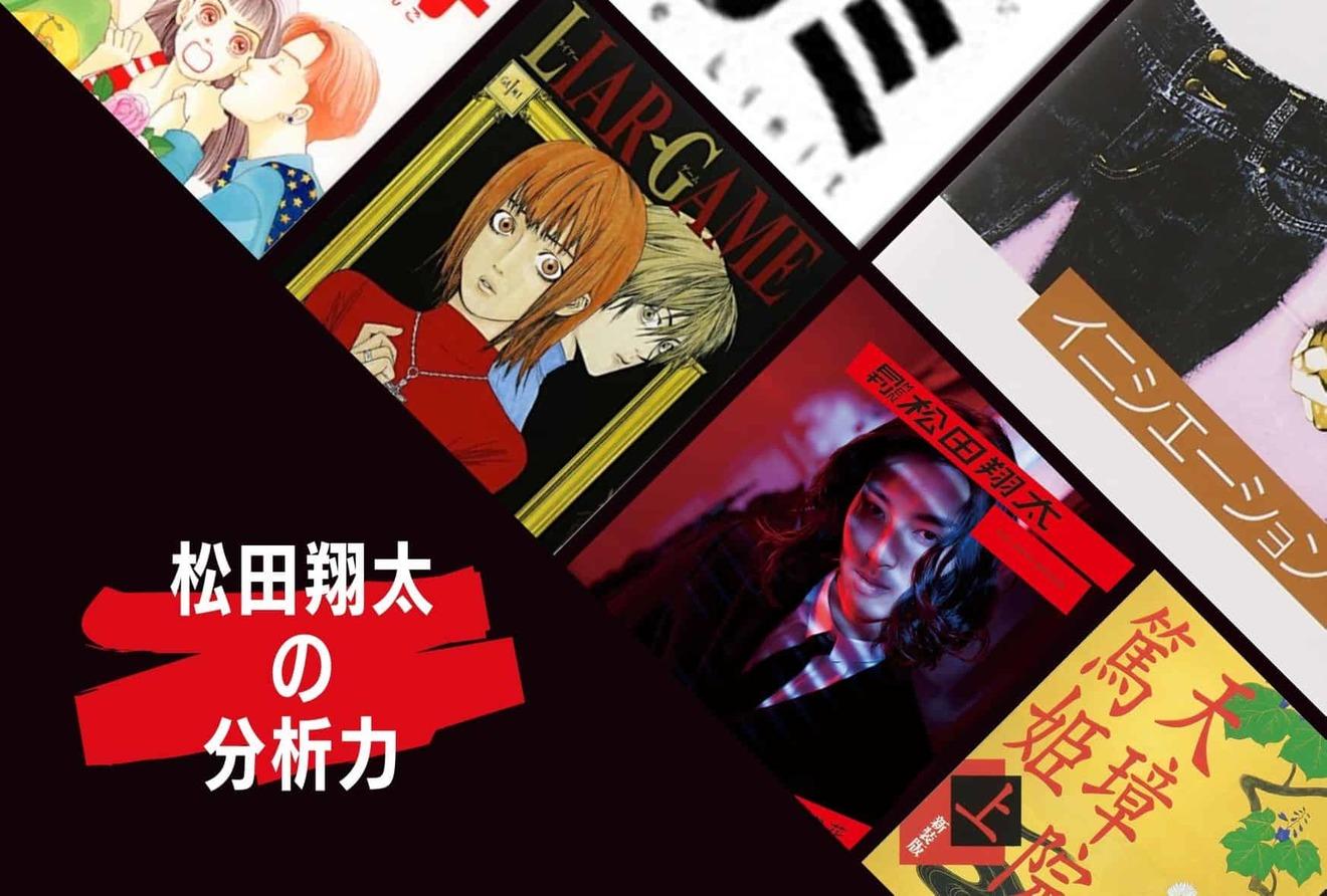 松田翔太の出演作を一挙紹介!実写化した映画、テレビドラマを原作から分析!