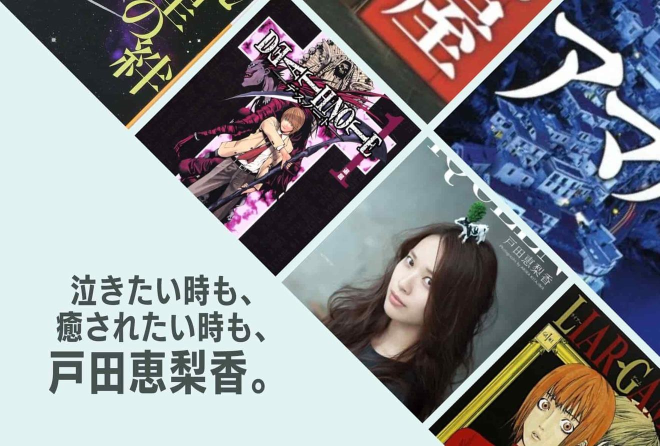 戸田恵梨香出演の映画、テレビドラマの原作はハズレなし!読み応えありの粒より作品